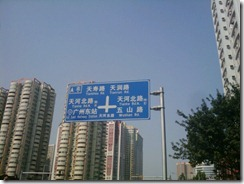 天河东路站牌