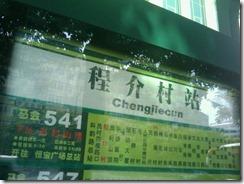 程介村公交车站牌